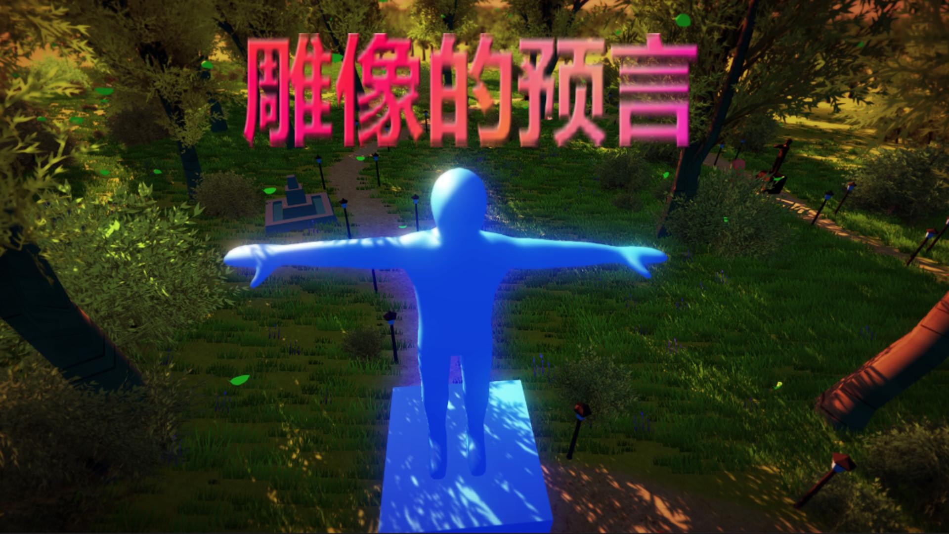 雕像的预言( The prophecy of statues) Free Download