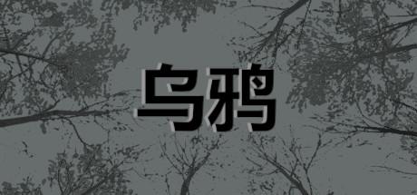 乌鸦 - Crows Free Download