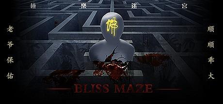 Bliss Maze(极乐迷宫) Free Download
