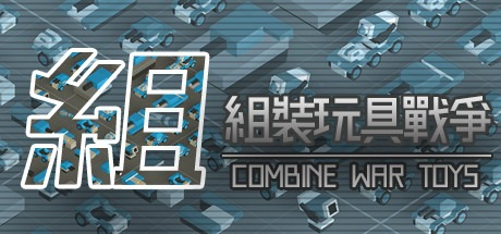 Combine War Toys Free Download