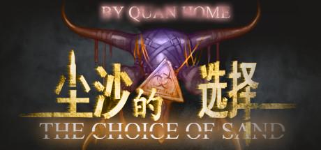 尘沙的选择 THE CHOICE OF SAND Free Download