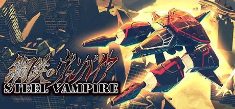 Steel Vampire / 鋼鉄のヴァンパイア Free Download