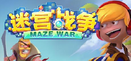 迷宫战争(Maze Wars) Free Download