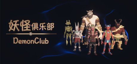 妖怪俱乐部 Demon Club Free Download