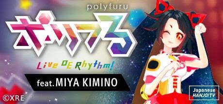 polyfuru feat. MIYA KIMINO / ポリフる feat. キミノミヤ Free Download
