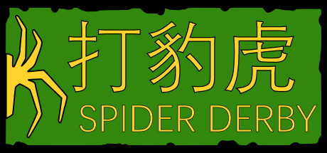 打豹虎 Spider Derby Free Download