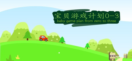 baby game plan 0-3 Free Download