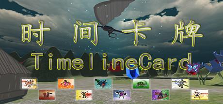 时间卡牌  TimelineCard Free Download