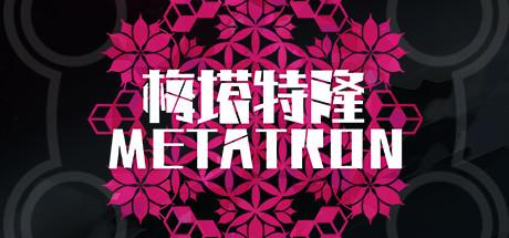 梅塔特隆 Metatron Free Download