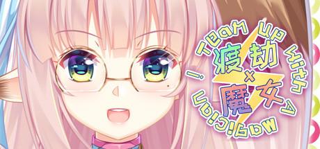 渡劫 x 魔女 ~ Team up with A Magician! Free Download