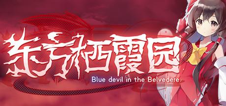 东方栖霞园 ~ Blue devil in theBelvedere. Free Download