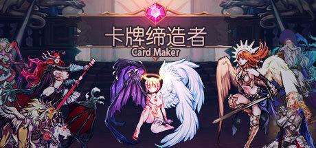 卡牌缔造者-CardMaker Free Download
