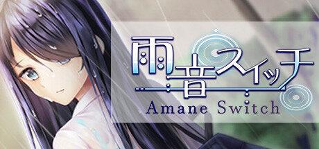雨音スイッチ - Amane Switch - Free Download
